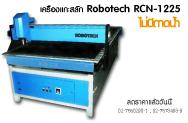 ผู้จำหน่าย CNC Router, CNC Engrave ,CNC Engraving, ขาย Laser Engraving CNC ราคาถูก