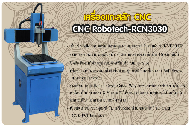 เครื่องมินิซีเอ็นซี, mini cnc engraving, cnc,cnc engraver, cnc engraving, cnc engraver machine, cnc engraving machine, engraver machine, engraving machine, cncroom, เครื่องกลึงcnc, cnczone, robotech, robotech cnc, robotech cnc engraver, desktop mini cnc, desktop cnc, cnc rounter, cnc rounter machine, cnc maker, extra cnc, salecnc, smartcncs, build your cnc, cnc rounter 3แกน, cnc rounter 4แกน, cnc 3แกน, cnc 4แกน,mini cnc 3แกน, mini cnc 4แกน, cnc 3 axis, cnc 4 axis, mini cnc 3 axis, เครื่องซีเอ็นซีขนาดเล็ก, เครื่องซีเอ็นซีขนาดใหญ่, เครื่องซีเอ็นซีมือสอง