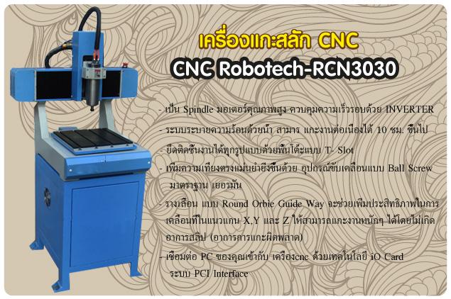 เครื่องมินิซีเอ็นซี, เครื่องmini cnc, mini cnc, mini cnc engraver, mini cnc engraving, cnc,cnc engraver, cnc engraving, cnc engraver machine, cnc engraving machine, engraver machine, engraving machine, cncroom, เครื่องกลึงcnc, cnczone, robotech, robotech cnc, robotech cnc engraver, desktop mini cnc, desktop cnc, cnc rounter, cnc rounter machine, cnc maker, extra cnc, salecnc, smartcncs, build your cnc, cnc rounter 3แกน, cnc rounter 4แกน, cnc 3แกน, cnc 4แกน,mini cnc 3แกน, mini cnc 4แกน, cnc 3 axis, cnc 4 axis, mini cnc 3 axis, เครื่องซีเอ็นซีขนาดเล็ก, เครื่องซีเอ็นซีขนาดใหญ่, เครื่องซีเอ็นซีมือสอง