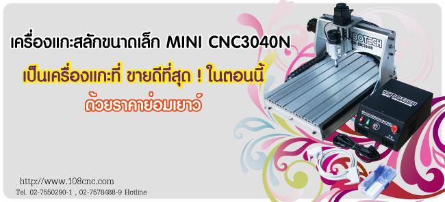 เครื่องกัด mini cnc,เครื่องกัด มิลลิ่ง,เครื่องกัด มิลลิ่งซีเอ็นซี,ซีเอ็นซี มิลลิ่ง,cnc คือ,cnc คืออะไร,ราคาเครื่องซีเอ็นซี,เครื่องแกะสลักป้ายชื่อ,เครื่องเลื่อย, กัดซีเอ็นซีขนาดเล็ก, อุปกรณ์มินิซีเอ็นซี, mini cnc มือสอง, mini cnc thai, mini cnc ราคา, รับประกอบ minicnc, mini cnc ราคา, สร้าง mini cnc, ผลิตmini cnc, mini cnc ราคาถูก, mini cnc ไทย