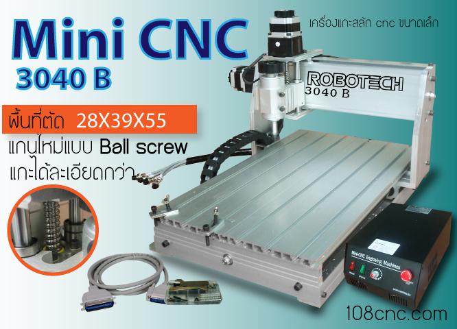 เครื่องทำโมเดลด้วยcnc,cnc ใช้ทำโมเดล,ขายเครื่องcnc,cncขนาดใหญ่,งานแกะcnc,เครื่องcnc,cncแกะสลัก,cnc engraving,ซีเอ็นซี,เครื่องcnc,cnc router,cnc cutting machine,cnc engraved,cnc servo,เครื่องตัดไม้ด้วยcnc,แกะสลักอะคริลิคด้วยcnc,ทำแผงวงจรPCB,เจาะแผ่นพลาสติกด้วยcnc,หัวแกะcnc,เครื่องกัดcnc,cncmilling,cncมิลลิ่ง,Computer Numerical Control,เครื่องมิลลิ่งราคาถูก,