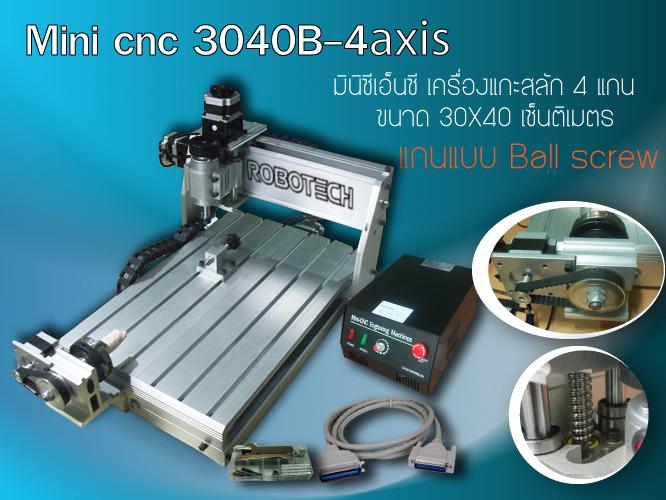 เครื่องแกะ3มิติ,แกะสลัก3มิติด้วยcnc,cncแกะสลักแบบ3มิติ,CNC4แกน,cnc4axis,ซีเอ็นซี4แกน,แกะสลักด้วยcnc,cncแกะสลักลอยตัว,เครื่องแกะสลักcnc,เครื่องแกะสลักด้วยcnc,จำหน่ายเครื่องcncขนาดเล็ก,เครื่องcncขนาดใหญ่,แกะแผ่นทองเหลือ,แกะแผ่นเหล็กด้วยcnc