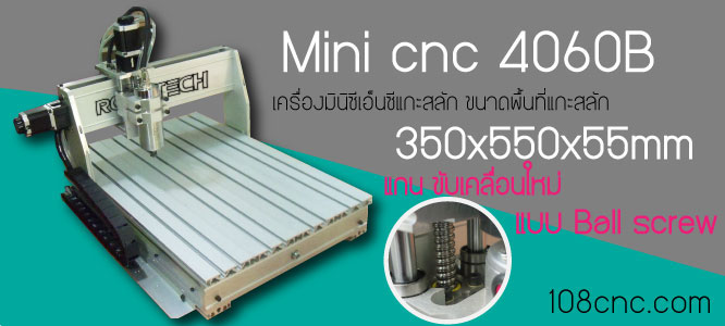cnc,minicnc,เครื่องแกะสลักcnc,cnc engraving,เครื่องแกะสลักcnc,cnc machine,เครื่องแกะโลหะขนาดเล็ก