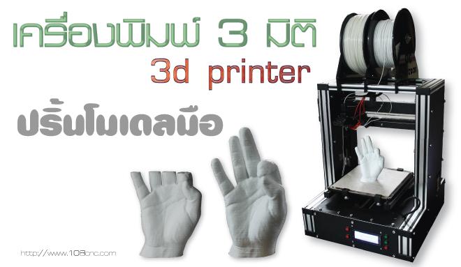 3D Printer,เส้นพลาสติก Filament 1.75,เครื่่องพิมพ์ 3 มิติ,เครื่องพิมพ์ 3 มิติราคาถูก,เครื่องพิมพ์ 3 มิติ   ขนาดตั้งโต๊ะ, Desktop 3D,เครื่องพิมพ์ 3 มิติ (3D Printer)