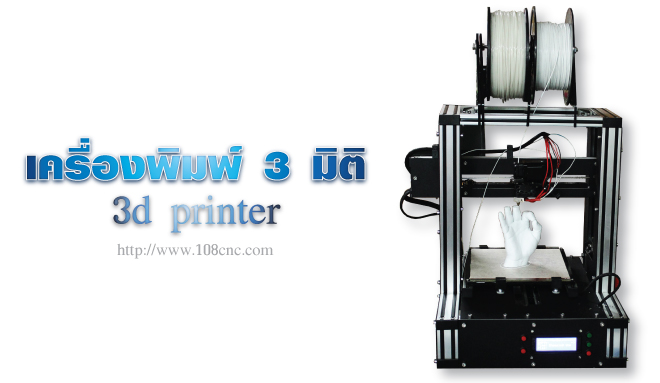 PLA,งาน 3 มิติ,เครื่องปริ้น 3มิติ,3D,   เครื่องพิมพ์ 3มิติ,เครื่อง 3D printer,printer 3มิติ,เครื่องพิมพ์สามมิติ,เครื่องพิมพ์โมเดล 3 มิติ,ขาย เครื่องพิมพ์   3 มิติ,เครื่องพิมพ์ 3 มิติ คือ,เครื่องพิมพ์ 3 มิติ ราคา,เครื่องพิมพ์โมเดล 3 มิติ