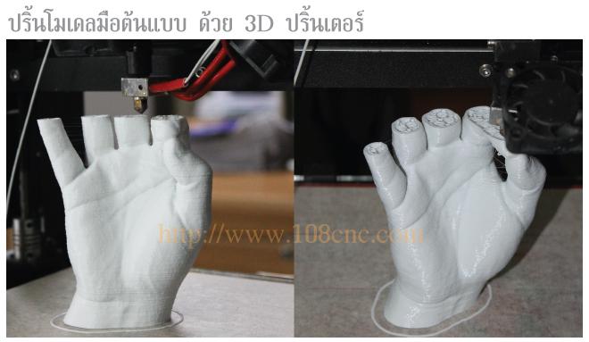 เครื่องปริ้นท์ 3 มิติ,เครื่องพิมพ์ 3 มิติ,3D Printer,3d model,  เครื่องปริ้น 3 มิติ,เครื่องปริ้น 3 มิติ ราคา,ราคา 3D Printing,ปรินท์ 3 มิติ