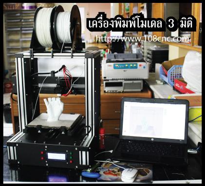 โปรแกรม สร้าง โมเดล 3d,3D Printing,ออกแบบ 3D,   ปริ๊นโมเดล ,พิมพ์ 3d printing,ปรินท์ชิ้นงาน 3 มิติ,3D Printing Thailand,สถาปัตยกรรม,โมเดล  ขนาดจิ๋ว,ไฟล์ 3D,3D Print,3D Printing