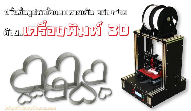 เครื่องปริ้น 3d,พิมพ์3มิติ,ทำโมลด์,โมเดล Prototype,3D Printing,เครื่องปริ้นท์ 3 มิติ,เครื่องพิมพ์ 3 มิติ,3D Printer,3d model,เครื่องปริ้น 3 มิติ,เครื่องปริ้น 3 มิติ ราคา