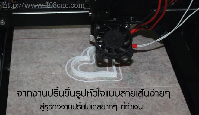 โปรแกรม สร้าง โมเดล 3d,3D Printing,ออกแบบ 3D, ปริ๊นโมเดล ,พิมพ์ 3d printing,ปรินท์ชิ้นงาน 3 มิติ,3D Printing Thailand,สถาปัตยกรรม,โมเดลขนาดจิ๋ว,ไฟล์ 3D,3D Print,3D Printing,พิมพ์งาน 3D,เครื่อง พิมพ์สามมิติ,เทคโนโลยี 3D,3D design,3D printing,ออกแบบ 3D,พิมพ์3มิติ ทำโมลด์ โมเดล,พลาสติก PLA