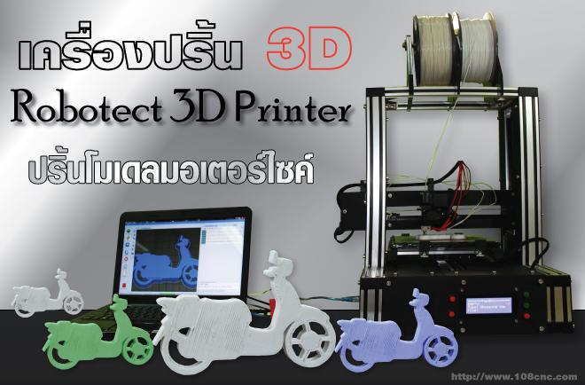 3D Printer ราคา,ปริ้นงาน 3d งานโมเดล ต้นแบบ พลาสติก ,งาน 3D,เครื่อง 3D Printer, ปริ้นงานโมเดล 3D,งานโมเดล3D,ออกแบบผลิตภัณฑ์,แพคเกจ,โมเดล Prototype 3D,งานต้นแบบ,โปรแกรมปั้นโมเดล 3D,สแกนทำโมเดล 3D,เครื่องพิมพ์โมเดล 3D printer,ผลงานสร้างโมเดล3D,สร้างโมเดล3D,พิมพ์ 3D,print PLA