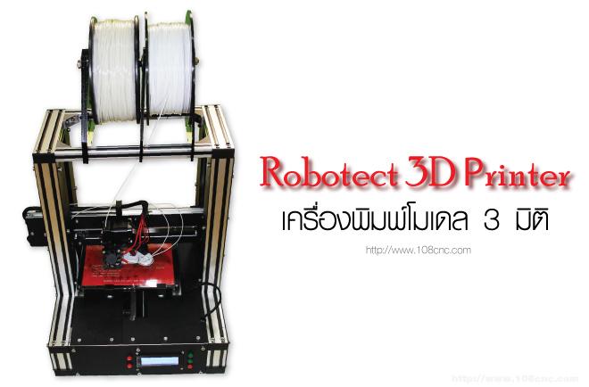 3D prototype,นเครื่องพิมพ์โมเดล,ปริ้นโมเดล,สร้างโมเดลจำลอง,เส้นใย Filament,ABS,3Dprinter,เครื่อง printer 3 มิติ โมเดล,เครื่องพิมพ์โมเดล3Dprinter,3D Printer ราคา,ปริ้นงาน 3d งานโมเดล ต้นแบบ พลาสติก ,งาน 3D,เครื่อง 3D Printer, ปริ้นงานโมเดล 3D,งานโมเดล3D,ออกแบบผลิตภัณฑ์,แพคเกจ,โมเดล Prototype 3D,งานต้นแบบ,โปรแกรมปั้นโมเดล 3D,สแกนทำโมเดล 3D,เครื่องพิมพ์โมเดล 3D printer,ผลงานสร้างโมเดล3D,สร้างโมเดล3D,พิมพ์ 3D,print PLA,การพิมพ์ 3D,3D Model