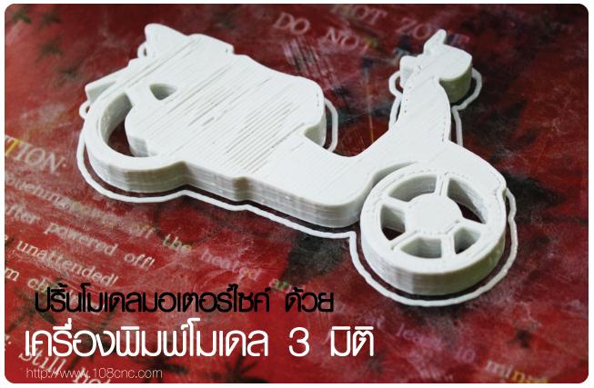 3D Printing Thailand,สถาปัตยกรรม,โมเดลขนาดจิ๋ว,ไฟล์ 3D,3D Print,3D Printing,พิมพ์งาน 3D,เครื่อง พิมพ์สามมิติ,เทคโนโลยี 3D,3D design,3D printing,ออกแบบ 3D,พิมพ์3มิติ ทำโมลด์ โมเดล,พลาสติก PLA,สร้างโมเดล 3D,สั่งพิมพ์โมเดล 3D,3D Printing Model,เครื่องพิมพ์โมเดล 3D,เครื่องพิมพ์โมเดล,ปริ้นโมเดลบ้าน,เครื่องพิมพ์โมเดล3มิติ,3D printer,3D prototype