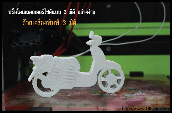 เส้น filament ABS,ศูนย์รวมเครื่องพิมพ์ 3D,จำหน่ายเครื่องพิมพ์ 3 มิติ ,เครื่องพิมพ์โมเดล 3D printer,เครื่องพิมพ์สามมิติ,เครื่องพิมพ์3d,เครื่องพิมพ์ นจำลองอาคาร 3 มิติ (3D Model),โมเดล 3 มิติ,เครื่อง printer 3 มิติ โมเดล,เครื่องพิมพ์โมเดล ,โมเดลอาคาร ,ปรินท์วัตถุ 3 มิติ,เครื่องปรินท์ 3 มิติ,เครื่องขึ้นรูปวัตถุสามมิติ,เครื่องปริ้น 3d,พิมพ์3มิติ,ทำโมลด์,โมเดล Prototype,3D Printing,เครื่องปริ้นท์ 3 มิติ,เครื่องพิมพ์ 3 มิติ,3D Printer,3d model,เครื่องปริ้น 3 มิติ,เครื่องปริ้น 3 มิติ ราคา,ราคา 3D Printing,ปรินท์ 3 มิติ