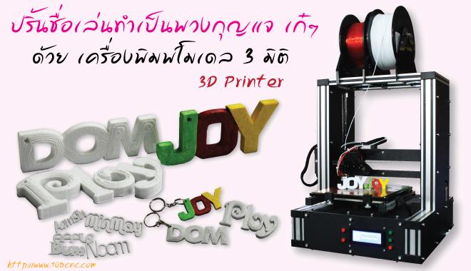 เครื่อง พิมพ์สามมิติ,เทคโนโลยี 3D,3D design,3D printing,ออกแบบ 3D,พิมพ์3มิติ ทำโมลด์ โมเดล,พลาสติก PLA,สร้างโมเดล 3D,สั่งพิมพ์โมเดล 3D,3D Printing Model,เครื่องพิมพ์โมเดล 3D