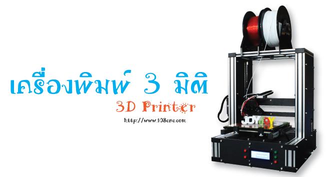 โมเดลขนาดจิ๋ว,ไฟล์ 3D,3D Print,3D Printing,พิมพ์งาน 3D,เครื่อง พิมพ์สามมิติ,เทคโนโลยี 3D,3D design,3D printing,ออกแบบ 3D,พิมพ์3มิติ ทำโมลด์ โมเดล,พลาสติก PLA,สร้างโมเดล 3D,สั่งพิมพ์โมเดล 3D,3D Printing Model
