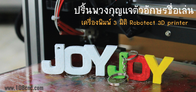 3D printer,3D prototype,นเครื่องพิมพ์โมเดล,ปริ้นโมเดล,สร้างโมเดลจำลอง,เส้นใย