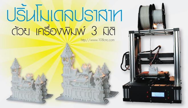 เครื่องพิมพ์ 3 มิติ,Desktop 3D,เครื่องพิมพ์โมเดล 3D,เครื่องพิมพ์สามมิติ,เครื่องปริ้น 3มิติ,โมเดล 3D,โมเดลต้นแบบ,พิมพ์3มิติ ทำโมลด์ โมเดล,3D printer,3D,เครื่อง 3D Printer,3D Model,print PLA,โมเดล3มิติ,เส้นพลาสติก Filament,เครื่องพิมพ์ 3 มิติ ราคา