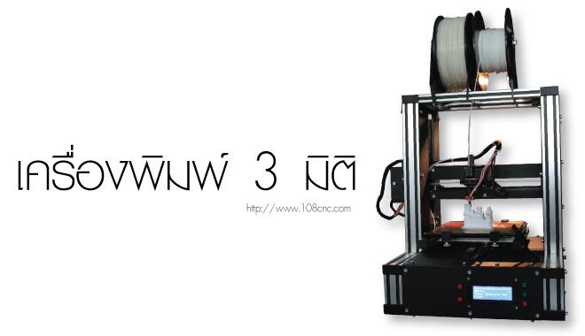 เครื่องพิมพ์ 3 มิติ,Desktop 3D,เครื่องพิมพ์โมเดล 3D,เครื่องพิมพ์สามมิติ,เครื่องปริ้น 3มิติ,โมเดล 3D,โมเดลต้นแบบ,พิมพ์3มิติ ทำโมลด์ โมเดล,3D printer,3D,เครื่อง 3D Printer,3D Model,print PLA,โมเดล3มิติ,เส้นพลาสติก Filament,เครื่องพิมพ์ 3 มิติ ราคา,โมเดล 3d,การ สร้าง โมเดล   3d,โมเดลโซฟา3D,การทำโมเดลคน,ารขึ้นรูป Modeling,การสร้างโมเดล