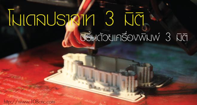 เส้นพลาสติก Filament 1.75,เครื่่องพิมพ์ 3 มิติ,เครื่องพิมพ์ 3 มิติราคาถูก,เครื่อง  พิมพ์ 3 มิติ ขนาดตั้งโต๊ะ, Desktop 3D,เครื่องพิมพ์ 3 มิติ (3D Printer),PLA,งาน 3 มิติ,  เครื่องปริ้น 3มิติ,3D,เครื่องพิมพ์ 3 มิติ,Desktop 3D,เครื่องพิมพ์โมเดล 3D,เครื่องพิมพ์สามมิติ,เครื่องปริ้น 3มิติ,โมเดล 3D,โมเดลต้นแบบ,พิมพ์3มิติ ทำโมลด์ โมเดล,3D printer,3D,เครื่อง 3D Printer,3D Model,print PLA,โมเดล3มิติ,เส้นพลาสติก Filament,เครื่องพิมพ์ 3 มิติ ราคา,โมเดล 3d,การ สร้าง โมเดล   3d,โมเดลโซฟา3D,การทำโมเดลคน,ารขึ้นรูป Modeling,การสร้างโมเดล