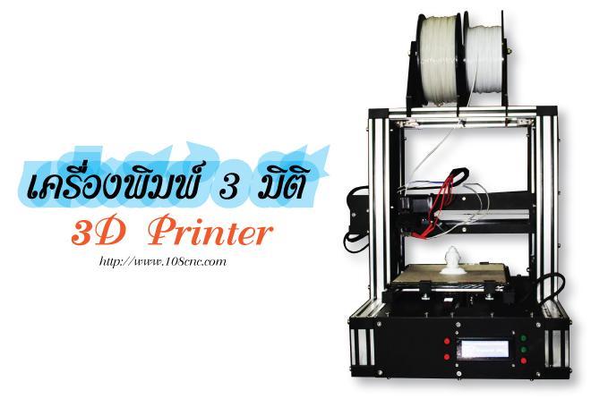 พิมพ์3มิติ,ทำโมลด์,โมเดล Prototype,3D Printing,เครื่องปริ้นท์ 3 มิติ,เครื่องพิมพ์ 3 มิติ,3D Printer