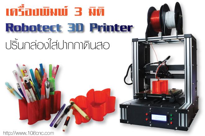 3D printing,ออกแบบ 3D,พิมพ์3มิติ ทำโมลด์ โมเดล,พลาสติก PLA,สร้างโมเดล 3D,สั่งพิมพ์โมเดล 3D,3D Printing Model,เครื่องพิมพ์โมเดล 3D,เครื่องพิมพ์โมเดล,ปริ้นโมเดลบ้าน,เครื่องพิมพ์โมเดล3มิติ,3D printer
