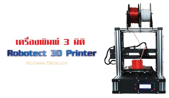 ปรินท์ชิ้นงาน 3 มิติ,3D Printing Thailand,สถาปัตยกรรม,โมเดขนาดจิ๋ว,ไฟล์ 3D,3D Print,3D Printing,พิมพ์งาน 3D,เครื่อง พิมพ์สามมิติ,เทคโนโลยี 3D,3Ddesign,3D printing,ออกแบบ 3D,พิมพ์3มิติ ทำโมลด์ โมเดล,พลาสติก PLA,สร้างโมเดล 3D,สั่งพิมพ์โมเดล 3D,3D Printing Model