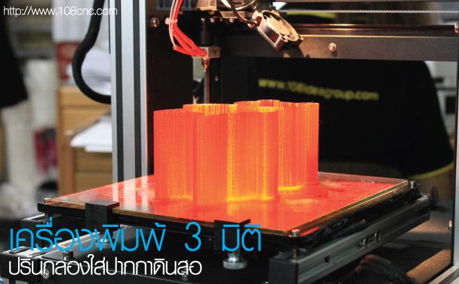 3D prototype,นเครื่องพิมพ์โมเดล,ปริ้นโมเดล,สร้างโมเดลจำลอง,เส้นใย Filament,ABS,3Dprinteเครื่อง printer 3 มิติ โมเดล,เครื่องพิมพ์โมเดล3Dprinter,3D Printer ราคา,ปริ้นงาน 3d งานโมเดล ต้นแบบ พลาสติก ,งาน 3D,เครื่อง 3D Printer, ปริ้นงานโมเดล3D,งานโมเดล3D