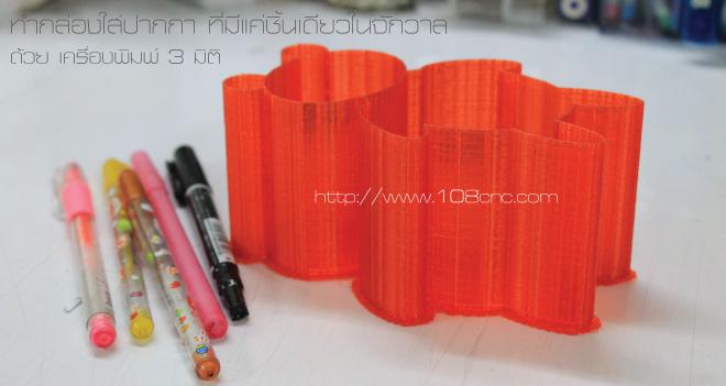 3D Model,โปรแกรม สร้าง โมเดล 3d,3D Printing,ออกแบบ 3D, ปริ๊นโมเดล ,พิมพ์ 3d printing,ปรินท์ชิ้นงาน 3 มิติ,3D Printing Thailand,สถาปัตยกรรม,โมเดขนาดจิ๋ว,ไฟล์ 3D,3D Print,3D Printing,พิมพ์งาน 3D,เครื่อง พิมพ์สามมิติ,เทคโนโลยี 3D,3Ddesign,3D printing,ออกแบบ 3D,พิมพ์3มิติ ทำโมลด์ โมเดล,พลาสติก PLA,สร้างโมเดล 3D,สั่งพิมพ์โมเดล 3D