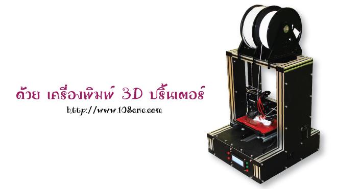 3D Printing Model,เครื่องพิมพ์โมเดล 3D,เครื่องพิมพ์โมเดล,ปริ้นโมเดลบ้าน,เครื่องพิมพ์โมเดล3มิติ,3D printer,3D prototype,นเครื่องพิมพ์โมเดล,ปริ้นโมเดล,สร้างโมเดลจำลอง,เส้นใย Filament,ABS