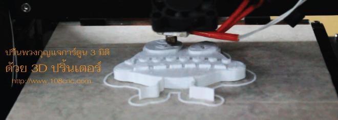 3D Printer ราคา,ปริ้นงาน 3d งานโมเดล ต้นแบบ พลาสติก ,งาน 3D,เครื่อง 3D Printer, ปริ้นงานโมเดล3D,งานโมเดล3D,ออกแบบผลิตภัณฑ์,แพคเกจ,โมเดล Prototype 3D,งานต้นแบบ,โปรแกรมปั้นโมเดล 3D,สแกนทำโมเดล 3D,เครื่องพิมพ์โมเดล 3D printer,ผลงานสร้างโมดล3D