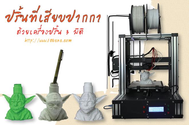 เครื่องพิมพ์โมเดล3มิติ,3D printer,3D prototype,นเครื่องพิมพ์โมเดล,ปริ้นโมเดล,สร้างโมเดลจำลอง,เส้นใย Filament,ABS,3Dprinteเครื่อง printer 3 มิติ โมเดล,เครื่องพิมพ์โมเดล3Dprinter,3D Printer ราคา,ปริ้นงาน 3d งานโมเดล ต้นแบบ พลาสติก ,งาน 3D,เครื่อง 3D Printer