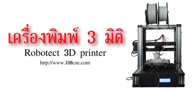 ปริ้นงานโมเดล3D,งานโมเดล3D,ออกแบบผลิตภัณฑ์,แพคเกจ,โมเดล Prototype 3D,งานต้นแบบ,โปรแกรมปั้นโมเดล 3D,สแกนทำโมเดล 3D,เครื่องพิมพ์โมเดล 3D printer,ผลงานสร้างโมดล3D