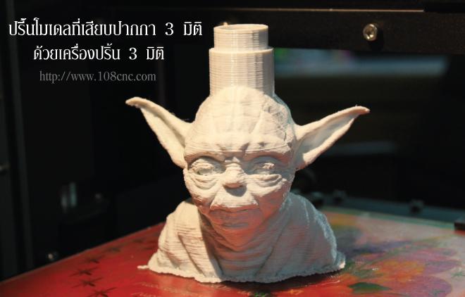 เครื่อง 3D printer,printer 3มิติ,เครื่องพิมพ์สามมิติ,เครื่องพิมพ์โมเดล 3 มิติ,ขาย เครื่องพิมพ์ 3 มิติ,เครื่องพิมพ์ 3 มิติ คือ,เครื่องพิมพ์ 3 มิติ ราคา,เครื่องพิมพ์โมเดล 3 มิติ, เส้น filament ABS,ศูนย์รวมเครื่องพิมพ์3D,จำหน่ายเครื่องพิมพ์ 3 มิติ ,เครื่องพิมพ์โมเดล 3D printer,เครื่องพิมพ์สามมิติ,เครื่องพิมพ์3d