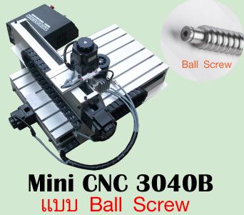 เครื่องมินิซีเอ็นซี, เครื่องmini cnc, mini cnc, mini cnc engraver, mini cnc engraving, cnc,เครื่องแกะสลัก, เครื่องแกะสลักซีเอ็นซี