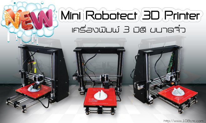 3D Printer, เครื่องพิมพ์ 3 มิติ, เครื่องปริ้น 3มิติ, ,printer 3มิติ, เครื่องพิมพ์ 3 มิติราคาถูก, 3D Printing, เครื่องพิมพ์โมเดล 3D, 3D Printing Model, โมเดลต้นแบบ, ออกแบบ 3D, ตุ๊กตาปั้นล้อเลียน, ตุ๊กตาปั้น, ตุ๊กตาล้อเลียน, ครื่อง 3D printe, โมเดล3 มิติ