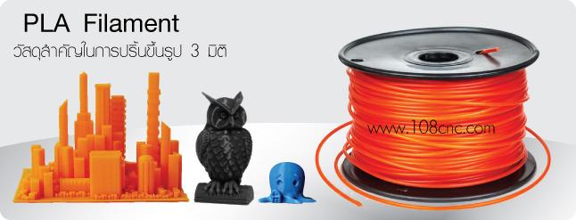 เครื่องพิมพ์โมเดล,ปริ้นโมเดล,สร้างโมเดลจำลอง,เส้นใย Filament,ABS,3Dprinteเครื่อง printer 3 มิติ โมเดล,เครื่องพิมพ์โมเดล3Dprinter,3D Printer ราคา,ปริ้นงาน 3d งานโมเดล ต้นแบบ พลาสติก ,งาน 3D,เครื่อง 3D Printer, ปริ้นงานโมเดล3D,งานโมเดล3D,ออกแบบผลิตภัณฑ์,แพคเกจ,โมเดล Prototype 3D,งานต้นแบบ,โปรแกรมปั้นโมเดล 3D,สแกนทำโมเดล 3D,เครื่องพิมพ์โมเดล 3D printer,ผลงานสร้างโมดล3D,สร้างโมเดล3D,พิมพ์ 3D,print PLA,การพิมพ์ 3D,3D Model