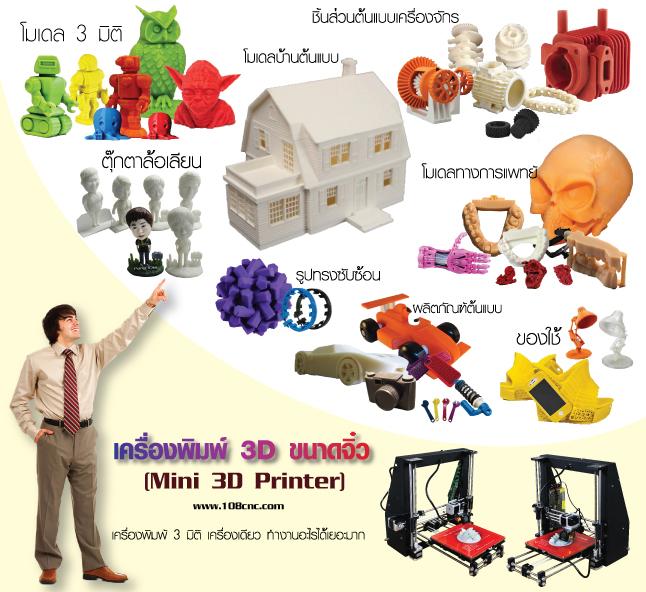 เครื่องพิมพ์ 3มิติ,เครื่อง 3D printer,printer 3มิติ,เครื่องพิมพ์สามมิติ,เครื่องพิมพ์โมเดล 3 มิติ,ขาย เครื่องพิมพ์ 3 มิติ,เครื่องพิมพ์ 3 มิติ คือ,เครื่องพิมพ์ 3 มิติ ราคา,เครื่องพิมพ์โมเดล 3 มิติ, เส้น filament ABS,ศูนย์รวมเครื่องพิมพ์3D,จำหน่ายเครื่องพิมพ์ 3 มิติ, ตุ๊กตาปั้นล้อเลียน,ตุ๊กตาปั้น,ตุ๊กตาปั้น ของขวัญ ,ของขวัญรับปริญญา,ของขวัญวันเกิด,ของขวัญ, ของขวัญลาออก , ที่ระลึกงานเกษียณ , ของขวัญวาเลนไทน์ , ตุ๊กตาล้อเลียน ตุ๊กตาหน้าคน,ตุ๊กตาปั้น,ตุ๊กตาล้อเลียน,ตุ๊กตาปั้นงานแต่ง,ตุ๊กปั้นรับปริญญา,ตุ๊กตาปั้น,ปั้นตุ๊กตา, ตุ๊กตาปั้น, ปั้นหน้าเหมือน, ปั้น ล้อเลียน, รับปั้นตุ๊กตาหน้าเหมือน, ตุ๊กตาล้อเลียน, ปั้นตุ๊กตาล้อเลียน