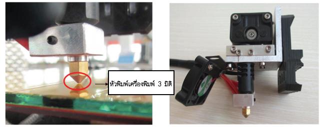 3D Printer,3d model,เครื่องปริ้น 3 มิติ,เครื่องปริ้น 3 มิติ ราคา,ราคา 3D Printing,ปรินท์ 3 มิติ ,เครื่อง 3D Printer ราคา,โมเดล 3d,การ สร้าง โมเดล 3d,โมเดลโซฟา3D,การทำโมเดลคน,ารขึ้นรูป Modeling,การสร้างโมเดล,การปั้นโมเดลคน 3d,ปั้นโมเดลคน 3d,สร้างแบบจำลองสามมิติ,3D Model,โปรแกรม สร้าง โมเดล 3d,3D Printing,ออกแบบ 3D, ปริ๊นโมเดล ,พิมพ์ 3d printing,ปรินท์ชิ้นงาน 3 มิติ,3D Printing Thailand,สถาปัตยกรรม,โมเดขนาดจิ๋ว,ไฟล์ 3D,3D Print,3D Printing