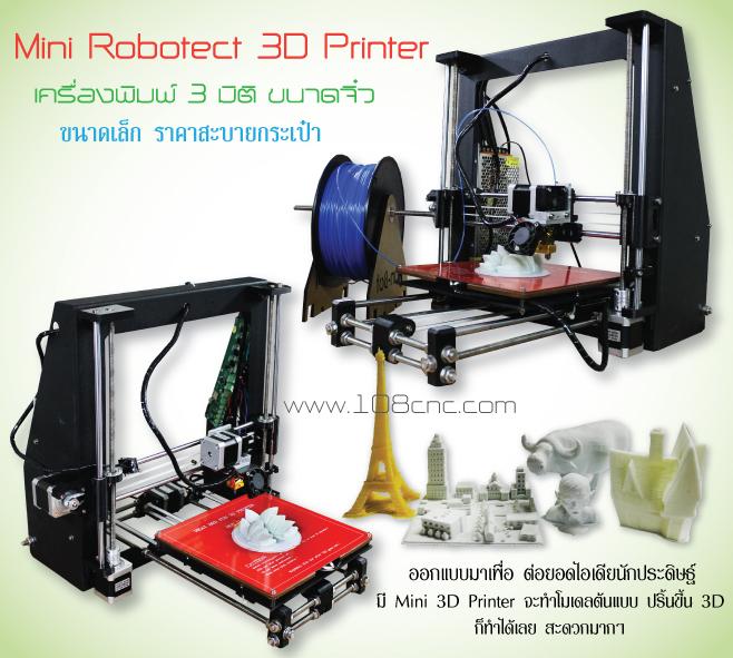 3D Printer, เครื่องพิมพ์ 3 มิติ, เครื่องปริ้น 3มิติ, ,printer 3มิติ, เครื่องพิมพ์ 3 มิติราคาถูก, 3D Printing, เครื่องพิมพ์โมเดล 3D, 3D Printing Model, โมเดลต้นแบบ, ออกแบบ 3D, ตุ๊กตาปั้นล้อเลียน, ตุ๊กตาปั้น, ตุ๊กตาล้อเลียน, ครื่อง 3D printe, โมเดล3 มิติ, โมเดล Prototype,3D Printing,เครื่องปริ้นท์ 3 มิติ,เครื่องพิมพ์ 3 มิติ,3D Printer,3d model,เครื่องปริ้น 3 มิติ,เครื่องปริ้น 3 มิติ ราคา,ราคา 3D Printing,ปรินท์ 3 มิติ,ตุ๊กตาปั้นล้อเลียน,ตุ๊กตาปั้น,ตุ๊กตาปั้น ของขวัญ ,ของขวัญรับปริญญา,ของขวัญวันเกิด,ของขวัญ, ของขวัญลาออก , ที่ระลึกงานเกษียณ , ของขวัญวาเลนไทน์ , ตุ๊กตาล้อเลียน ตุ๊กตาหน้าคน,ตุ๊กตาปั้น,ตุ๊กตาล้อเลียน,ตุ๊กตาปั้นงานแต่ง,ตุ๊กปั้นรับปริญญา,ตุ๊กตาปั้น,ปั้นตุ๊กตา, ตุ๊กตาปั้น, ปั้นหน้าเหมือน, ปั้น ล้อเลียน