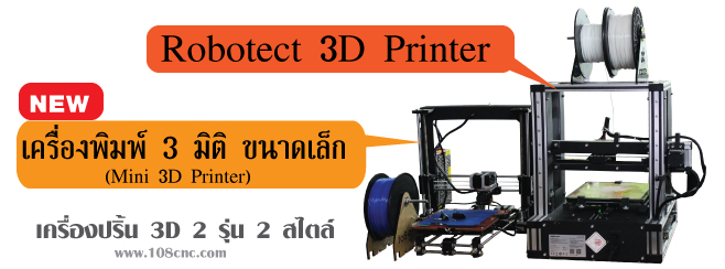 3D Printer, เครื่องพิมพ์ 3 มิติ, เครื่องปริ้น 3มิติ, ,printer 3มิติ, เครื่องพิมพ์ 3 มิติราคาถูก, 3D Printing, เครื่องพิมพ์โมเดล 3D, 3D Printing Model, โมเดลต้นแบบ, ออกแบบ 3D, ตุ๊กตาปั้นล้อเลียน, ตุ๊กตาปั้น, ตุ๊กตาล้อเลียน, ครื่อง 3D printe, โมเดล3 มิติ, โมเดล Prototype,3D Printing,เครื่องปริ้นท์ 3 มิติ,เครื่องพิมพ์ 3 มิติ,3D Printer,3d model,เครื่องปริ้น 3 มิติ,เครื่องปริ้น 3 มิติ ราคา,ราคา 3D Printing,ปรินท์ 3 มิติ