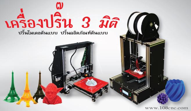เครื่องพิมพ์ 3 มิติ, เครื่อง print 3d, เครื่องปรินท์ 3d, เครื่อง 3d printer, เครื่องปริ๊น 3d, ขายเครื่องปริ้น 3d, เครื่อง 3d printing, เครื่อง 3d printer ราคา, เครื่องปริ้น 3d pantip, เครื่อง 3d, ขายเครื่อง 3d printer, print 3d, เครื่องพิมพ์โมเดล, เครื่องปริ๊น 3d, เครื่อง 3d printing