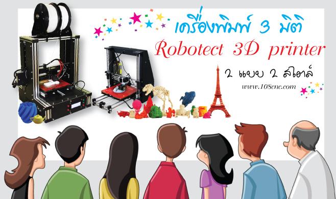 3d printing, เครื่องพิมพ์ 3d, เครื่องพิมพ์สามมิติ ราคา, เครื่องพิมพ์ 3d ราคา, เครื่องพิมพ์พลาสติก, เครื่องปริ้น 3d ราคา, ขาย เครื่อง ป ริ้น ราคา ถูก, ราคาเครื่องปริ้น 3d, เครื่องปริ้น 3 มิติ ราคา, ครื่องปริ้นสามมิติ ราคา, ปริ้น 3d ราคา, ราคาเครื่องปริ้น 3 มิติ, เครื่องปริ้นรุ่นไหนดี, ขายเครื่องปริ้น, เครื่องปริ้นสามมิติ, เครื่องปริ้น 3 มิติ, เครื่องพิมพ์โมเดล, 3d printer