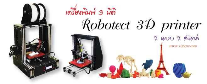 เครื่องปริ้น 3 มิติ, เครื่องพิมพ์ 3 มิติ คือ, เครื่องพิมพ์สามมิติ, 3d printer, make 3d printer, 3d printers, printing 3d, 3d model printer, ขาย เครื่องพิมพ์ 3 มิติ, 3d print shop, 3d printer ราคา, printer 3 มิติ, 3d printer china, เครื่องพิมพ์สามมิติ ราคา, เครื่องพิมพ์ 3 มิติ