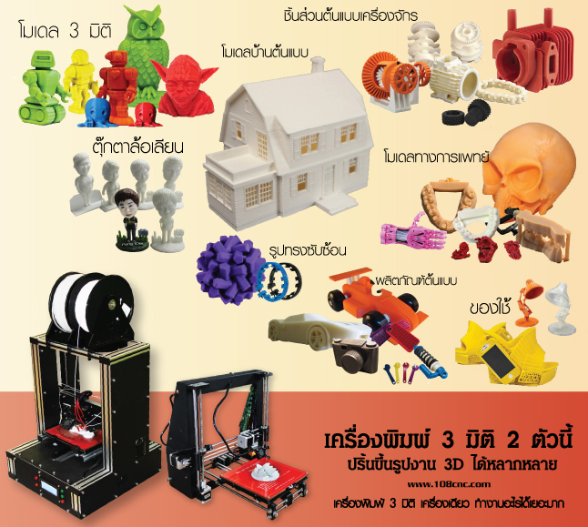 ขายเครื่องปริ้น 3d, เครื่องปริ้น 3d, 3d printer thailand, thailand 3d printing, thailand 3d printer, 3d printer thailand ราคา, 3d scanner thailand, buy 3d printer thailand, 3d printer in thailand, ปริ้น 3 มิติ, เครื่องพิมพ์ 3d, หุ่นจำลอง, เครื่องทำโมเดล, เครื่องพิมพ์ 3 มิติ, เครื่องพิมพ์ 3 มิติ ราคา, ขาย เครื่องพิมพ์ 3 มิติ, เครื่อง print 3d, เครื่องปรินท์ 3d, เครื่อง 3d printer, เครื่องปริ๊น 3d, ขายเครื่องปริ้น 3d, เครื่อง 3d printing, เครื่อง 3d printer ราคา