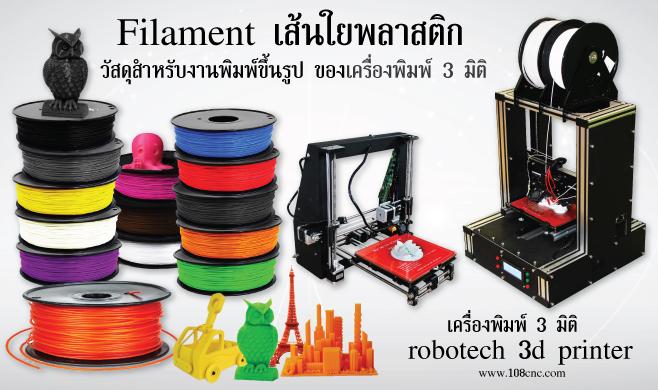 เครื่องพิมพ์ 3 มิติ, home 3d printer, 3d metal printing, เครื่องพิมพ์ 3 มิติ ราคา, 3d printer prices, 3d printing metal, 3d printers review, 3d scanner, 3d printing machine, 3d metal printer, 3d printer home, 3d printing online, 3d printer metal, 3d printing software, print 3d, เครื่องปริ้น 3 มิติ, เครื่องพิมพ์ 3 มิติ คือ, เครื่องพิมพ์สามมิติ, 3d printer