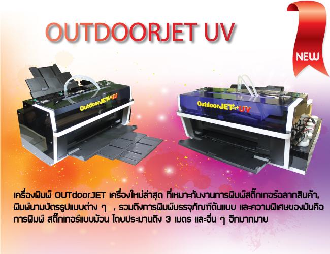ราคาเครื่องพิมพ์ UV, Uv Printing, เครื่องพิมพ์ประเภทหมึก UV, เครื่องพิมพ์หมึก uv, เครื่องพิมUV เครื่องพิมพ์ไวนิล, เครื่องพิมพ์ตรง All New A4 UV Printer, เครื่องพิมพ์ UV