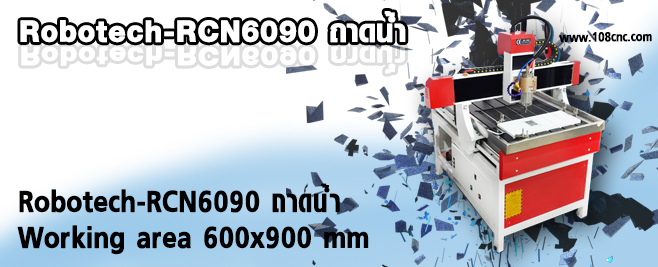 เครื่องแกะสลัก,เครื่องแกะ,เครื่องแกะสลักcnc-rcn60900,เครื่องcnc,cnc,ซีเอ็นซี