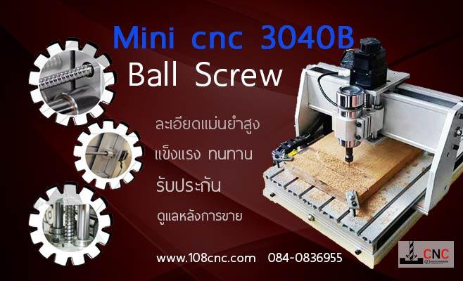 เครื่องมินิซีเอ็นซี-mini-cnc