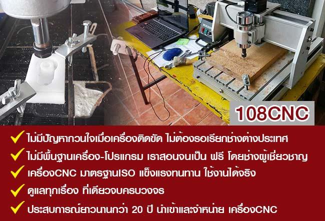 108cnc-เครื่องกัดcnc-แกะสลักซีเอ็นซี