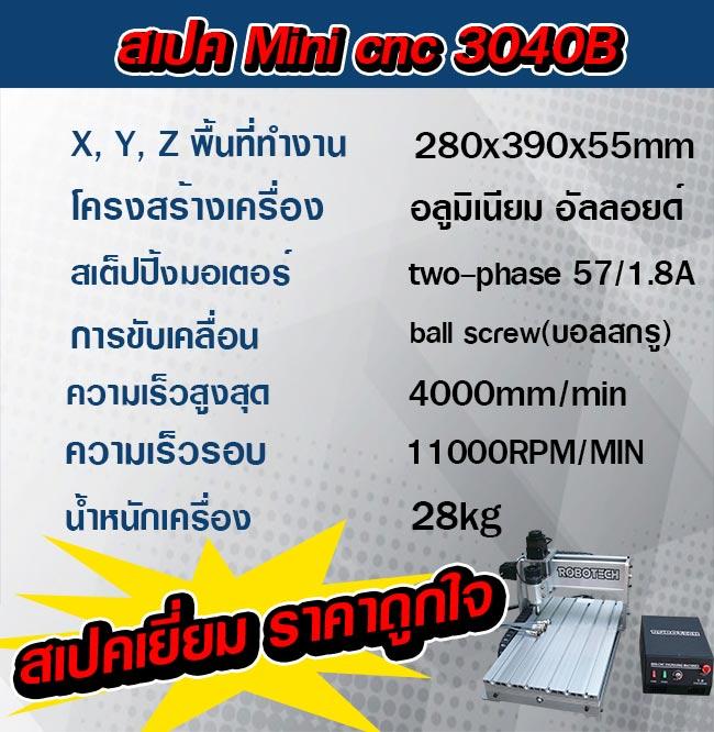 สเปค-cnc-minicnc